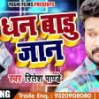 Ritesh Pandey Sad Song - पयर क जदई - Darad Ke Dawai