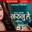 Na Runu Hai - Anju Panta Ft. Shilpa Pokhrel & Shahil KhanNew Nepali Adhunik Song 20752018