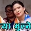 Maya Bhulne  Pashupati Sharma Jamuna Sanam Prakash Saput