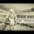GANJA KO SAHARABikyy KarkiOfficial Lyrical VideoNew Nepali Folk Song 2017